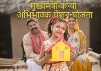 Mukhyamantri Kanya Abhibhavak Pension Yojana