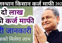 Rajasthan Kisan Karz Mafi List