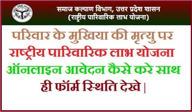 Uttar Pradesh Rashtriya Paarivarik Labh Yojana