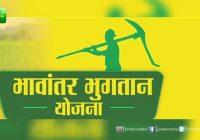 Bhavantar Bhugtan Yojana