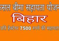 Bihar Fasal Bima Yojana