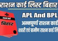 Bihar New Ration Card List