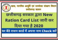 Chhattisgarh Ration Card List