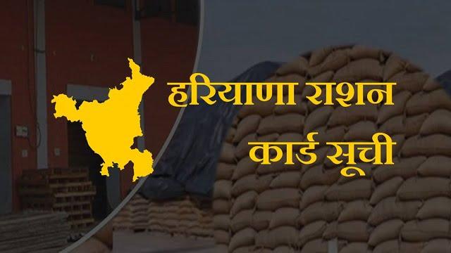 Haryana New Ration Card List