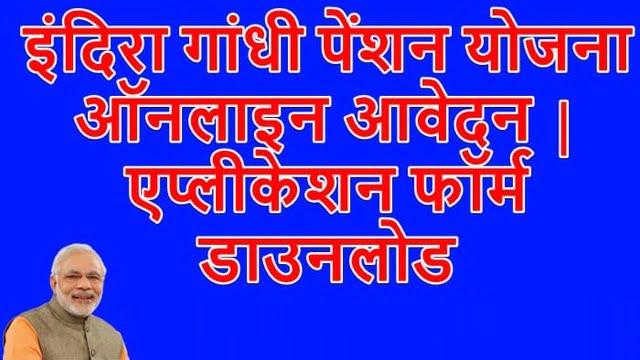Indira Gandhi Pension Yojana