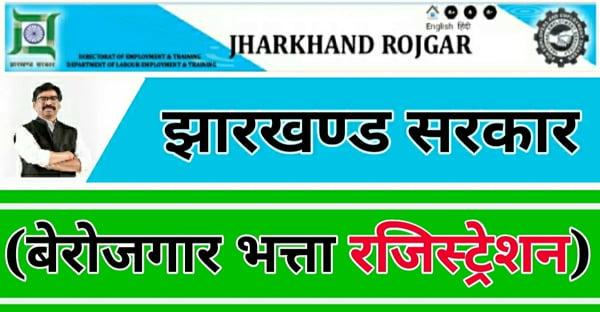 Jharkhand Berojgari Bhatta
