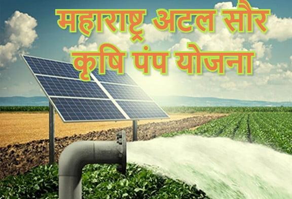 Maharashtra Atal Saur Krishi Pump Yojana