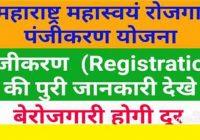 Mahaswayam Employment Registration Maharashtra