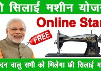 Pradhanmantri Free Silai Machine Yojana