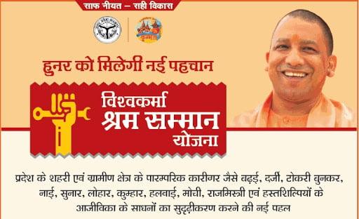 Uttar Pradesh Vishwakarma Sharm Samman Yojana