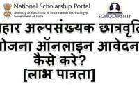 Bihar Minority Scholarship Yojana