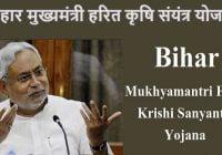 Bihar Mukhyamantri Harit Krishi Sanyantra Yojana