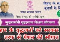 Bihar Mukhyamantri Vridhjan Pension Yojana