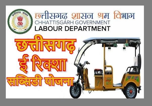 Chhattisgarh E Rickshaw Subsidy Yojana