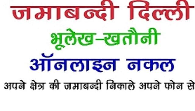 Delhi Bhulekh Online Khasra Khatauni