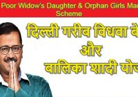 Delhi Poor Widow's Daughter & Orphan Girls Marriage Scheme