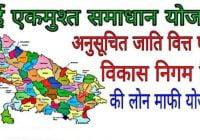 Uttar Pradesh Ek Must Samadhan Yojana