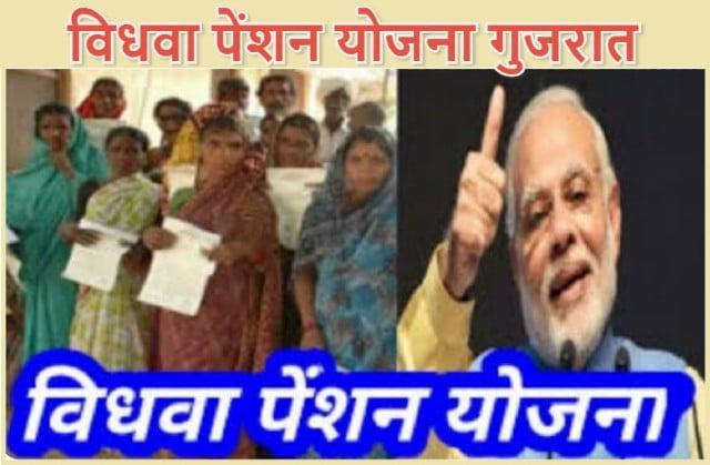 Gujarat Vidhwa Pension Yojana
