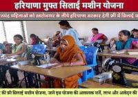 Haryana Free Silai Machine Yojana