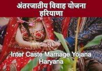 Inter Caste Marriage Yojana Haryana