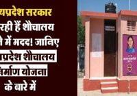 Madhya Pradesh Shauchalaya Nirman Yojana