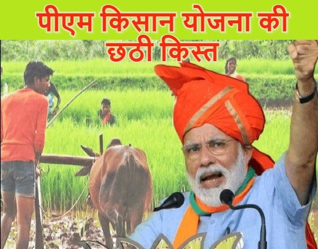 PM Kisan Samman Nidhi Yojana 6th Instalment