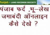 Punjab Fard Jamabandi Land Record