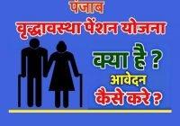 Punjab Vridhavastha Pension Yojana