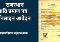 Rajasthan Caste Certificate