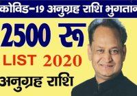 Rajasthan Ex Gratia Payment Yojana