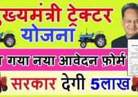 Rajasthan Free Tractor Yojana
