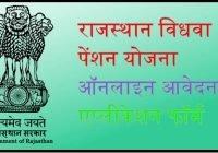 Rajasthan Vidhwa Pension Yojana