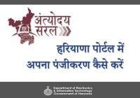 Saral Haryana Portal