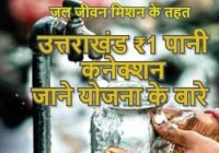 UP 1 Rupaya Water Connection Yojana
