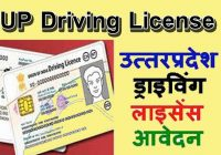 UP Driving Licence Online Apply
