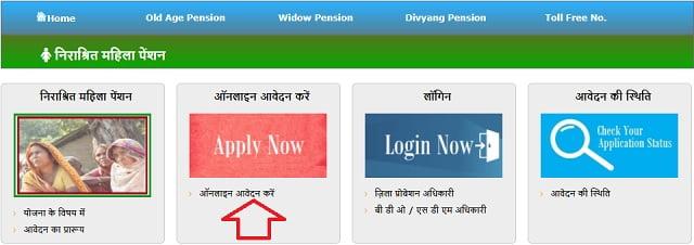 UP Vidhwa Pension Yojana