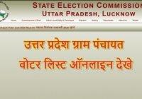 Uttar Pradesh Gram Panchayat Voter List