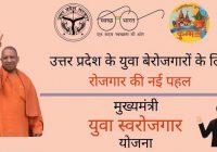 Uttar Pradesh Mukhyamantri Yuva Swarozgar Yojan