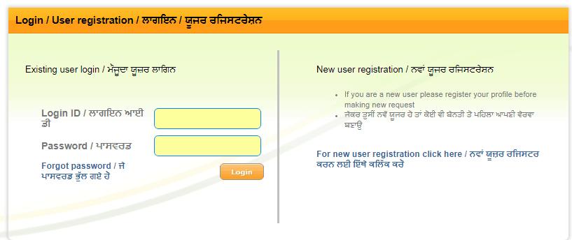 Punjab Old Age Pension Scheme