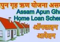Assam Apun Ghar Home Loan Scheme