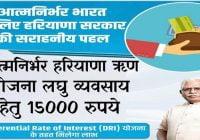 Atmnirbhar Haryana Loan Yojana