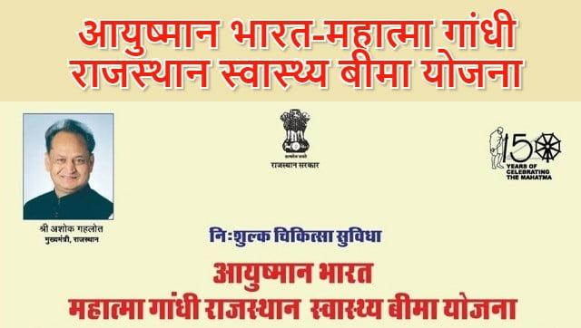 Ayushman Bharat Mahatma Gandhi Rajasthan Swasthya Bima Yojana