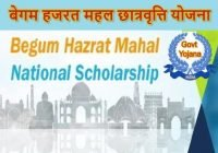 Begam Hazrat Mahal Chhatravriti Yojana