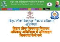 Bihar Lok Shikayat Nivaran Aayog