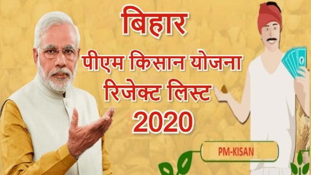 Bihar PM Kisan Yojana Rejected List