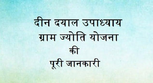Deen Dayal Upadhyaya Gram Jyoti Yojana