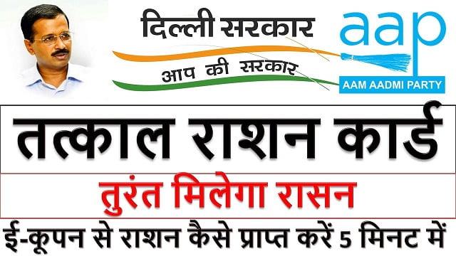 Delhi Ration Coupon Yojana