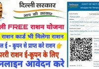 Delhi Temporary Ration Card E-Coupon