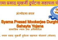 Dr. Syama Prasad Mookerjee Durghtana Sahayta Yojana