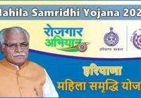 Hariyana Mahila Samridhi Yojana